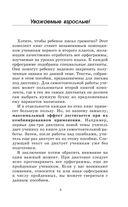 Контрольные диктанты по русскому языку. 1-2 класс — фото, картинка — 5