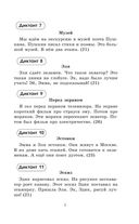 Контрольные диктанты по русскому языку. 1-2 класс — фото, картинка — 7