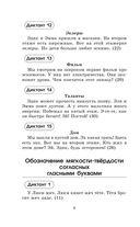 Контрольные диктанты по русскому языку. 1-2 класс — фото, картинка — 8