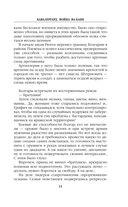 Кавалергард. Война ва-банк — фото, картинка — 10
