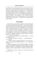 Кавалергард. Война ва-банк — фото, картинка — 11