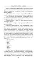Кавалергард. Война ва-банк — фото, картинка — 14