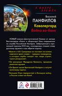 Кавалергард. Война ва-банк — фото, картинка — 15