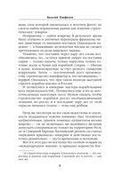 Кавалергард. Война ва-банк — фото, картинка — 5