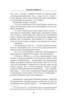 Кавалергард. Война ва-банк — фото, картинка — 7