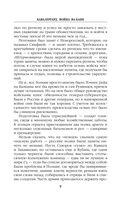 Кавалергард. Война ва-банк — фото, картинка — 8