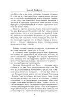 Кавалергард. Война ва-банк — фото, картинка — 9