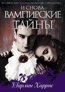 И снова вампирские тайны (Комплект из 4-х книг) — фото, картинка — 1