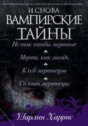 И снова вампирские тайны (Комплект из 4-х книг) — фото, картинка — 2