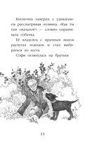 Щенок Кнопочка, или Умная малышка — фото, картинка — 13