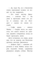 Щенок Кнопочка, или Умная малышка — фото, картинка — 14