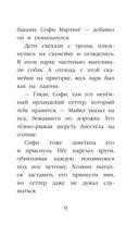 Щенок Кнопочка, или Умная малышка — фото, картинка — 9