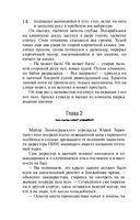 Тайное сокровище Айвазовского. Проклятие Ивана Грозного и его сына Ивана (м) — фото, картинка — 12