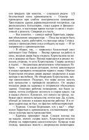 Тайное сокровище Айвазовского. Проклятие Ивана Грозного и его сына Ивана (м) — фото, картинка — 13