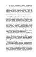 Тайное сокровище Айвазовского. Проклятие Ивана Грозного и его сына Ивана (м) — фото, картинка — 6