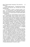 Тайное сокровище Айвазовского. Проклятие Ивана Грозного и его сына Ивана (м) — фото, картинка — 7