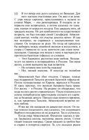 Тайное сокровище Айвазовского. Проклятие Ивана Грозного и его сына Ивана (м) — фото, картинка — 8