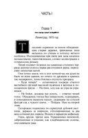 Тайное сокровище Айвазовского. Проклятие Ивана Грозного и его сына Ивана (м) — фото, картинка — 10
