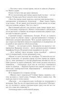 Алтарный маг — фото, картинка — 12