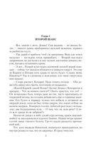 Алтарный маг — фото, картинка — 5