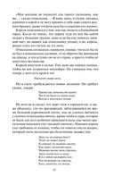 Айвенго — фото, картинка — 10