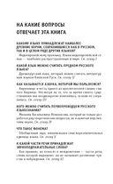 Русский язык. Для тех, кто хочет все успеть — фото, картинка — 2