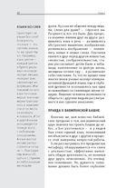 Русский язык. Для тех, кто хочет все успеть — фото, картинка — 10