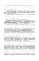 Страница 85