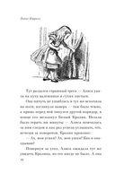 Алиса в Стране чудес (м) — фото, картинка — 10