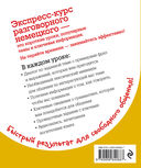 Экспресс-курс разговорного немецкого. Тренажер базовых структур и лексики (+ CD) — фото, картинка — 16