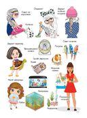 Большая книга найди, узнай, покажи для девочек — фото, картинка — 11