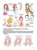 Большая книга найди, узнай, покажи для девочек — фото, картинка — 5