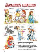 Большая книга найди, узнай, покажи для девочек — фото, картинка — 10