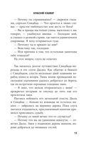 Доктор Кто. Легенды Асхильды — фото, картинка — 11