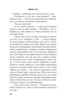 Доктор Кто. Легенды Асхильды — фото, картинка — 12
