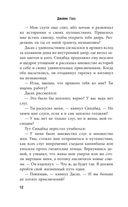 Доктор Кто. Легенды Асхильды — фото, картинка — 10