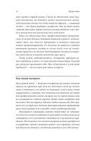 Алгоритмы для начинающих. Теория и практика для разработчика — фото, картинка — 9