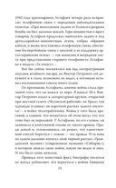 Писатель в окопах. Война глазами солдата — фото, картинка — 8