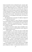 Писатель в окопах. Война глазами солдата — фото, картинка — 11