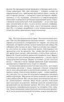 Страница 35