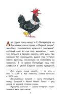 Черная курица, или Подземные жители — фото, картинка — 2