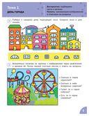 Развиваем интеллект. Рабочая тетрадь для занятий с детьми 5-6 лет — фото, картинка — 3
