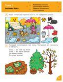 Развиваем интеллект. Рабочая тетрадь для занятий с детьми 5-6 лет — фото, картинка — 5