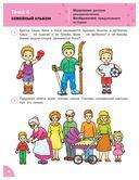 Развиваем интеллект. Рабочая тетрадь для занятий с детьми 5-6 лет — фото, картинка — 6