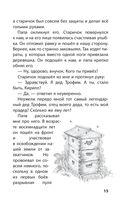 Шифры и квесты. Таинственные истории в логических загадках — фото, картинка — 14