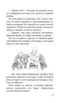 Шифры и квесты. Таинственные истории в логических загадках — фото, картинка — 6