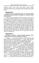 Все правила английского языка с упражнениями. Супертренажер — фото, картинка — 5