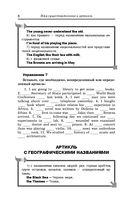 Все правила английского языка с упражнениями. Супертренажер — фото, картинка — 8