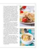 Большая энциклопедия домашней кухни для начинающих — фото, картинка — 11