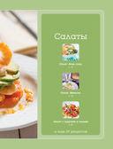 Большая энциклопедия домашней кухни для начинающих — фото, картинка — 13